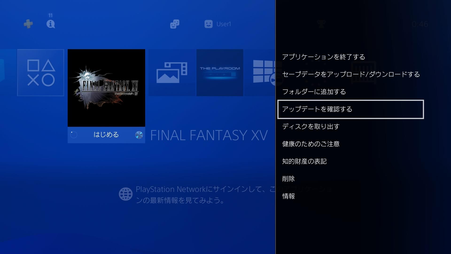 PS4でソフトアップデートを行う方法
