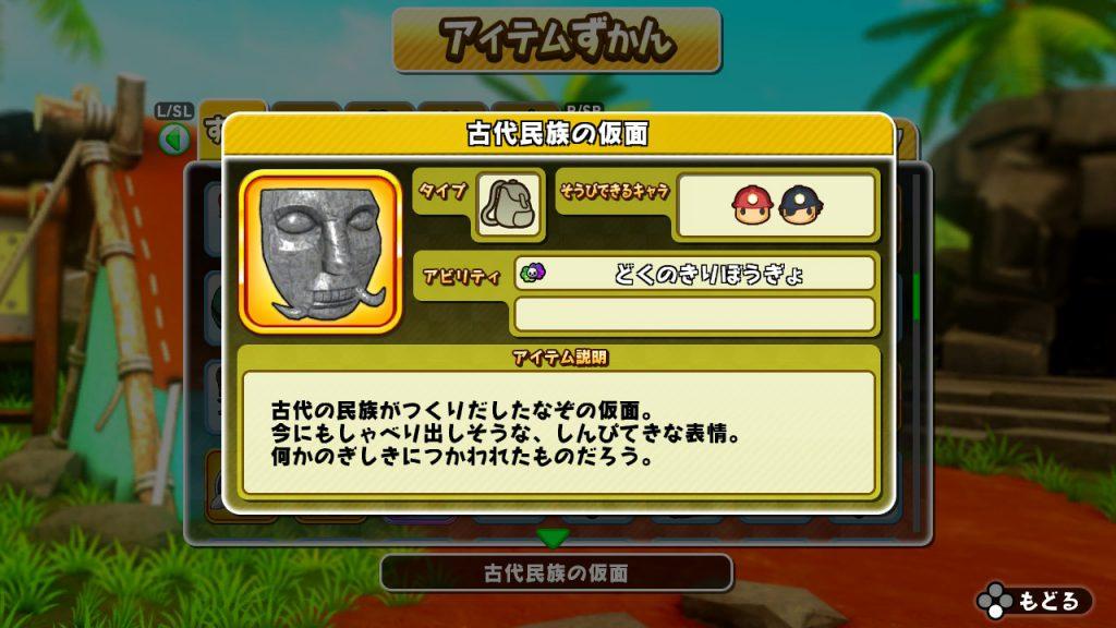 古代民族の仮面
