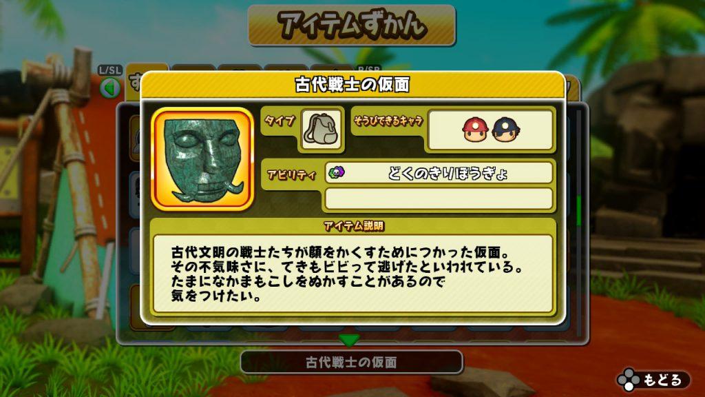古代戦士の仮面
