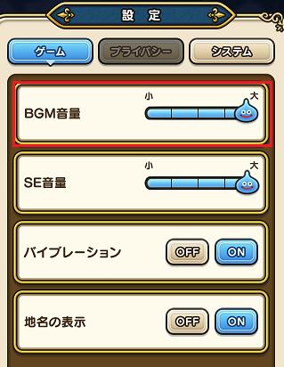 BGM音量